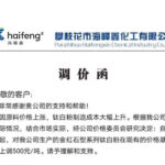 Panzhihua Haifengxin annouced price hike for its titanium doxide